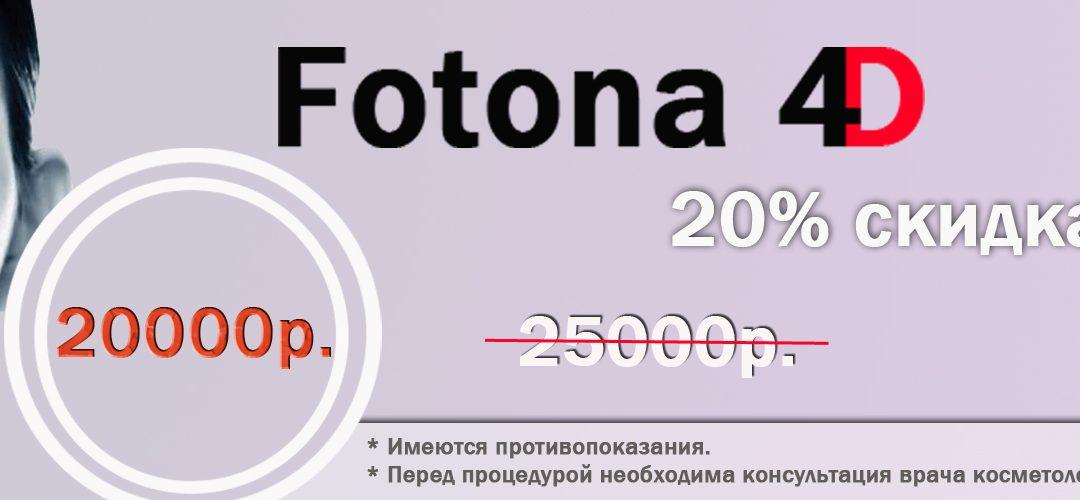 Fotona 4D